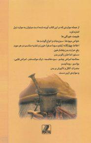 پشت جلد کتاب مجموعه راهنمای نجات از مرگ مصنوعی