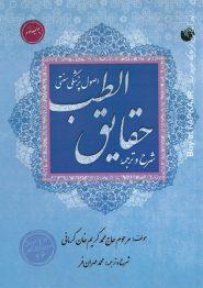 کتاب شرح و ترجمه حقایق الطب