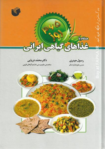 کتاب ۳۶۵ روز با غذاهای گیاهی
