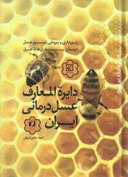 کتاب دایره المعارف عسل درمانی ایران