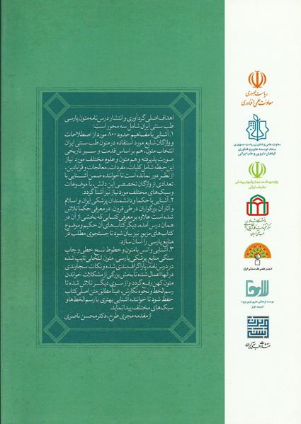 پشت جلد کتاب درس نامه متون پارسی طب سنتی ایران