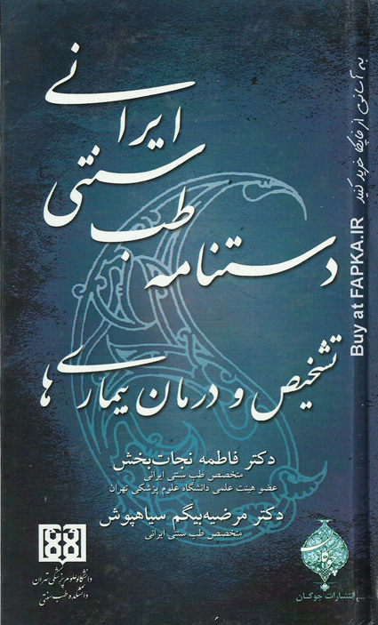 کتاب دستنامه طب سنتی ایرانی