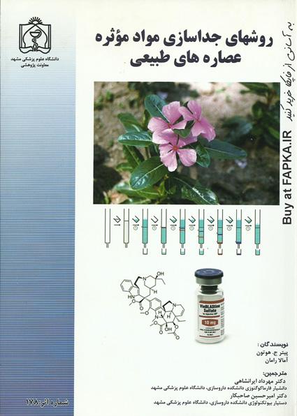 کتاب روشهای جداسازی مواد موثره عصاره های طبیعی