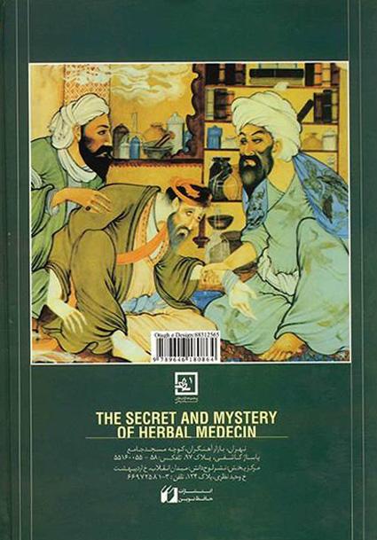پشت جلد کتاب اسرار گیاهان دارویی