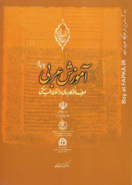 کتاب آموزش عربی