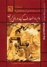 کتاب دایره المعارف گیاه درمانی ایران