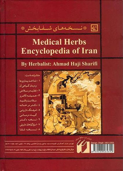 پشت جلد کتاب دایرة المعارف گیاه درمانی ایران