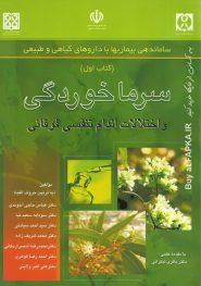 کتاب ساماندهی بیماریها با داروهای گیاهی و طبیعی 1 (سرماخوردگی)