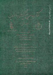 کتاب مرجع گیاهان دارویی (۲جلدی)