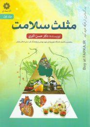 کتاب مثلث سلامت (جلد اول)
