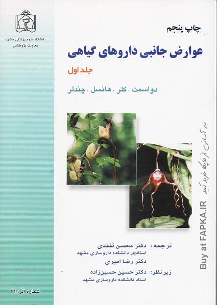 کتاب عوارض جانبی داروهای گیاهی (3جلدی)