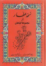 کتاب نسخه عطار