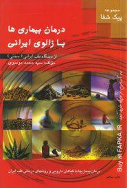 کتاب درمان بیماریها با زالوی ایرانی