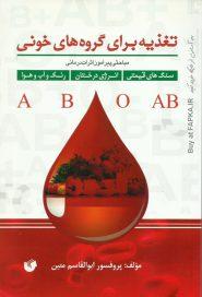 کتاب تغذیه برای گروه های خونی