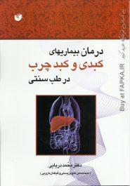کتاب درمان بیماریهای کبدی و کبد چرب در طب سنتی