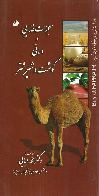 کتاب معجزات غذایی و درمانی گوشت و شیر شتر