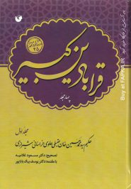 کتاب قرابادین کبیر (4 جلدی)