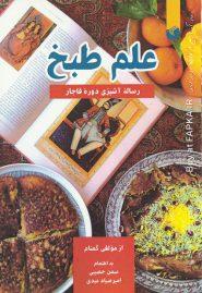 کتاب علم طبخ