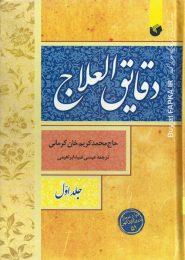 کتاب دقایق العلاج (2جلدی)