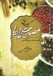 کتاب جامع مصلحات غذایی