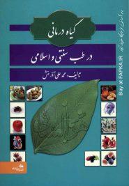کتاب گیاه درمانی در طب سنتی و اسلامی