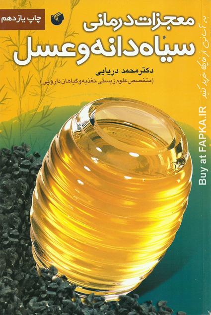 کتاب معجزات درمانی سیاه دانه و عسل