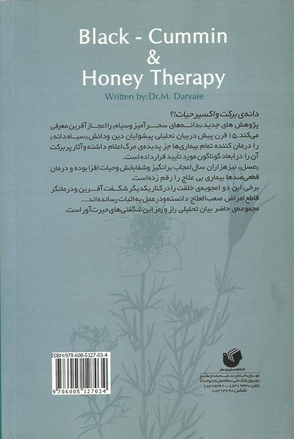 پشت جلد کتاب معجزات درمانی سیاه دانه و عسل