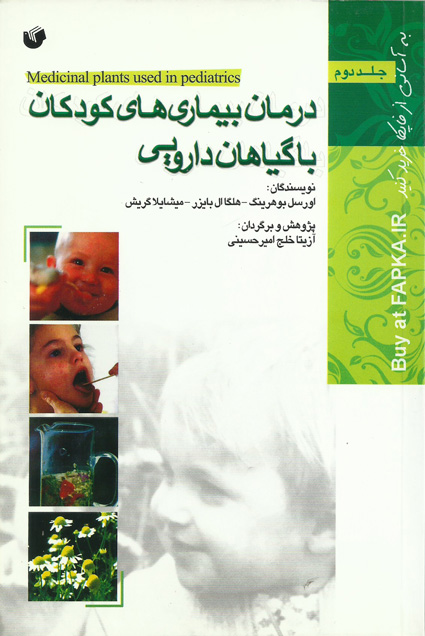 کتاب درمان بیماریهای کودکان با گیاهان دارویی