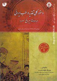 کتاب دستور کلی تغذیه در طب ایرانی