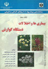 کتاب ساماندهی بیماریها با داروهای گیاهی و طبیعی 2