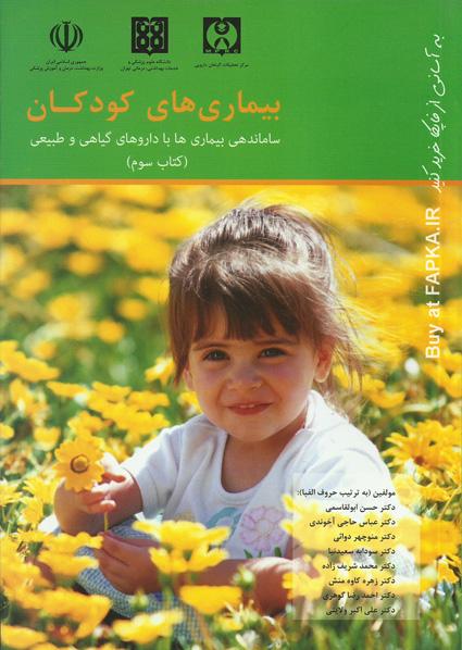 کتاب ساماندهی بیماریها بیماریهای کودکان