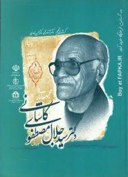 کتاب مجموعه آثار دکتر سیدجلال مصطفوی کاشانی (جلد1)