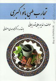 کتاب تجارب طبی بانو اکبری