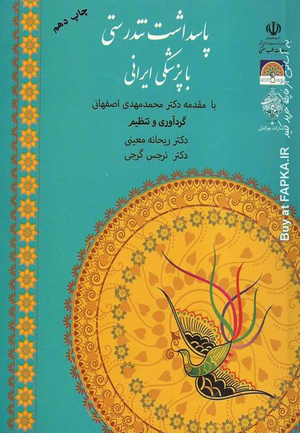 کتاب پاسداشت تندرستی با پزشکی ایرانی