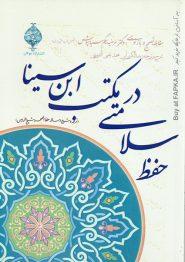 کتاب حفظ سلامتی در مکتب ابن سینا