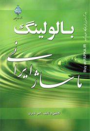 کتاب بالولینگ ماساژ ایرانی