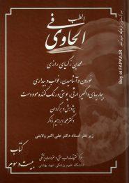 کتاب الحاوی فی الطب (جلد 23)