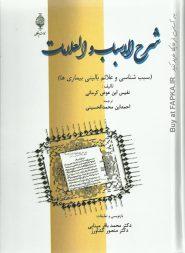 کتاب شرح الاسباب و العلامات