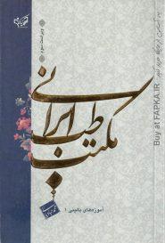 کتاب آموزه های بالینی مکتب طب ایرانی