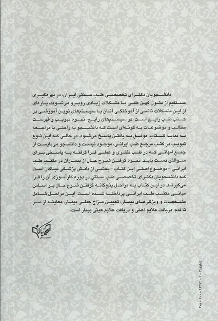 پشت جلد کتاب آموزه های بالینی مکتب طب ایرانی