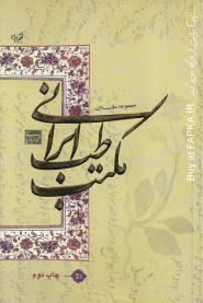 کتاب مجموعه مقالات مکتب طب ایرانی
