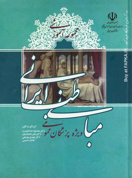 کتاب مبانی طب ایرانی ویژه پزشکان عمومی