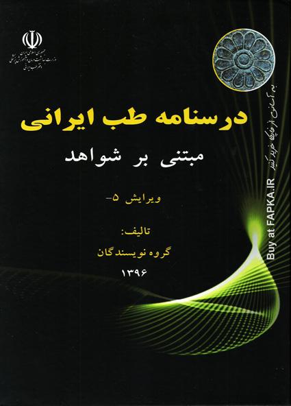کتاب درسنامه طب ایرانی مبتنی بر شواهد