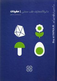 کتاب علم الادویه