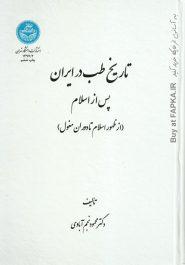 کتاب تاریخ طب در ایران (جلد دوم)