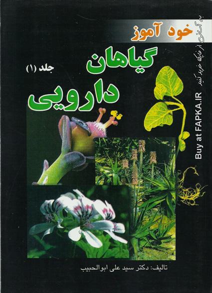 کتاب خودآموز گیاهان دارویی