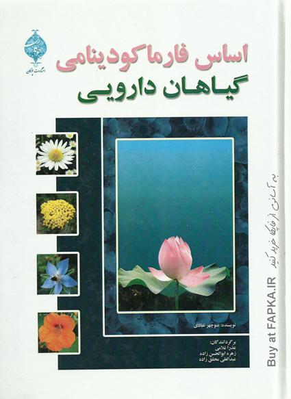کتاب اساس فارماکودینامی گیاهان دارویی