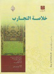 کتاب خلاصه التجارب