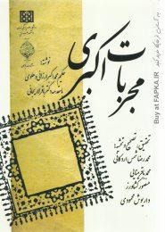 کتاب مجربات اکبری