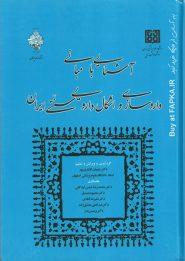 کتاب آشنایی با مبانی داروسازی و اشکال دارویی سنتی ایران